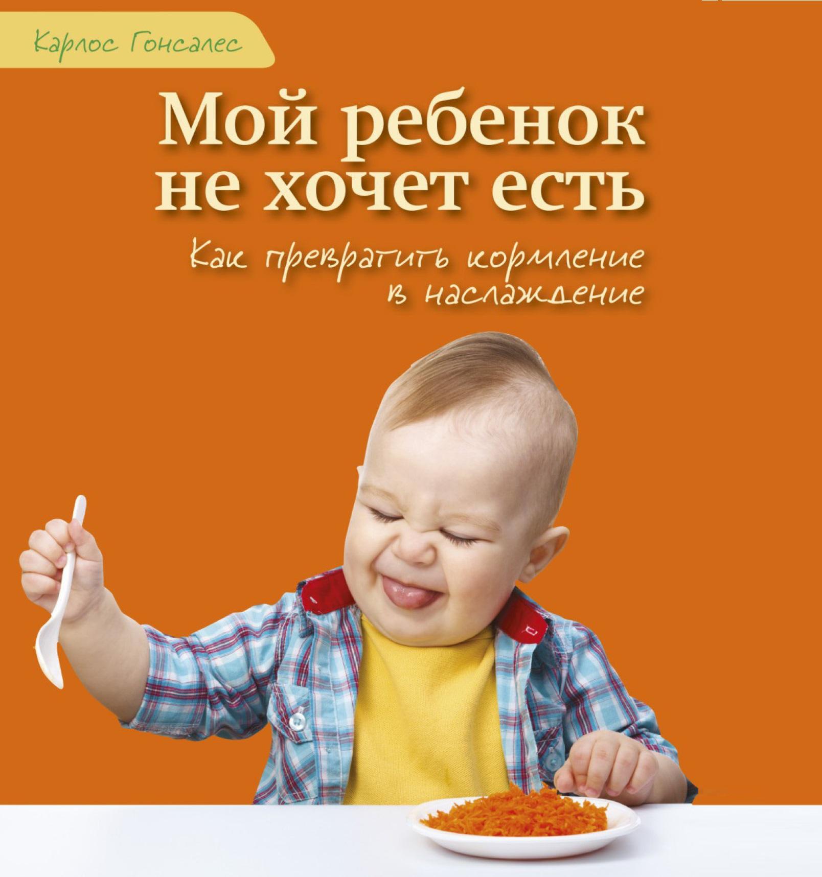 Мой ребенок не хочет есть!