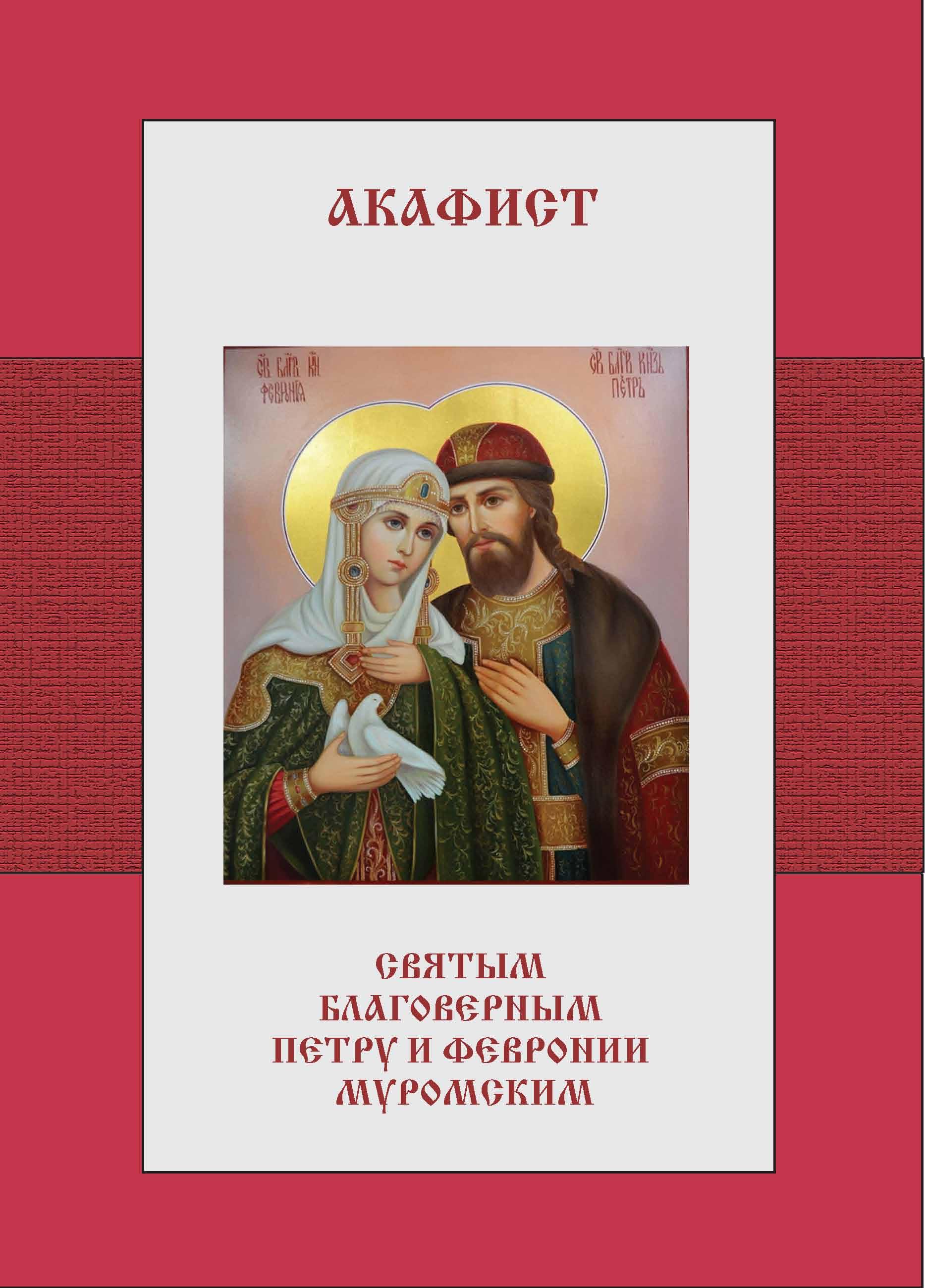 Отсутствует Акафист святым благоверным Петру и Февронии Муромским служба русским чудотворцам