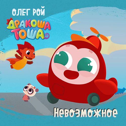Олег Рой Невозможное цена и фото