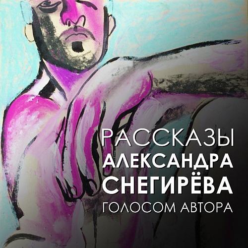 Александр Снегирёв Черный асфальт, желтые листья