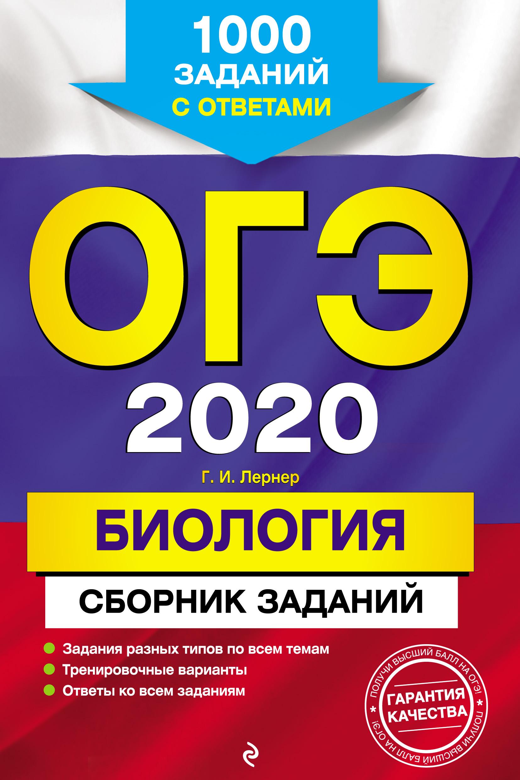Г. И. Лернер ОГЭ-2020. Биология. Сборник заданий. 1000 заданий с ответами