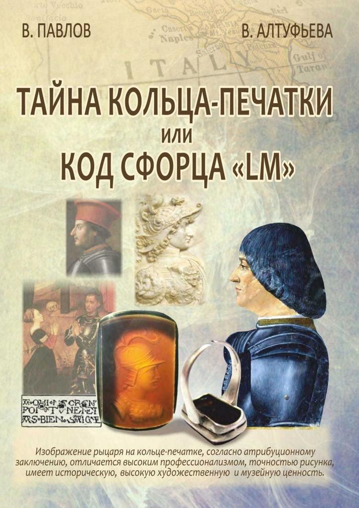 Валентин Павлов Тайна кольца-печатки, или Код Сфорца«LM»