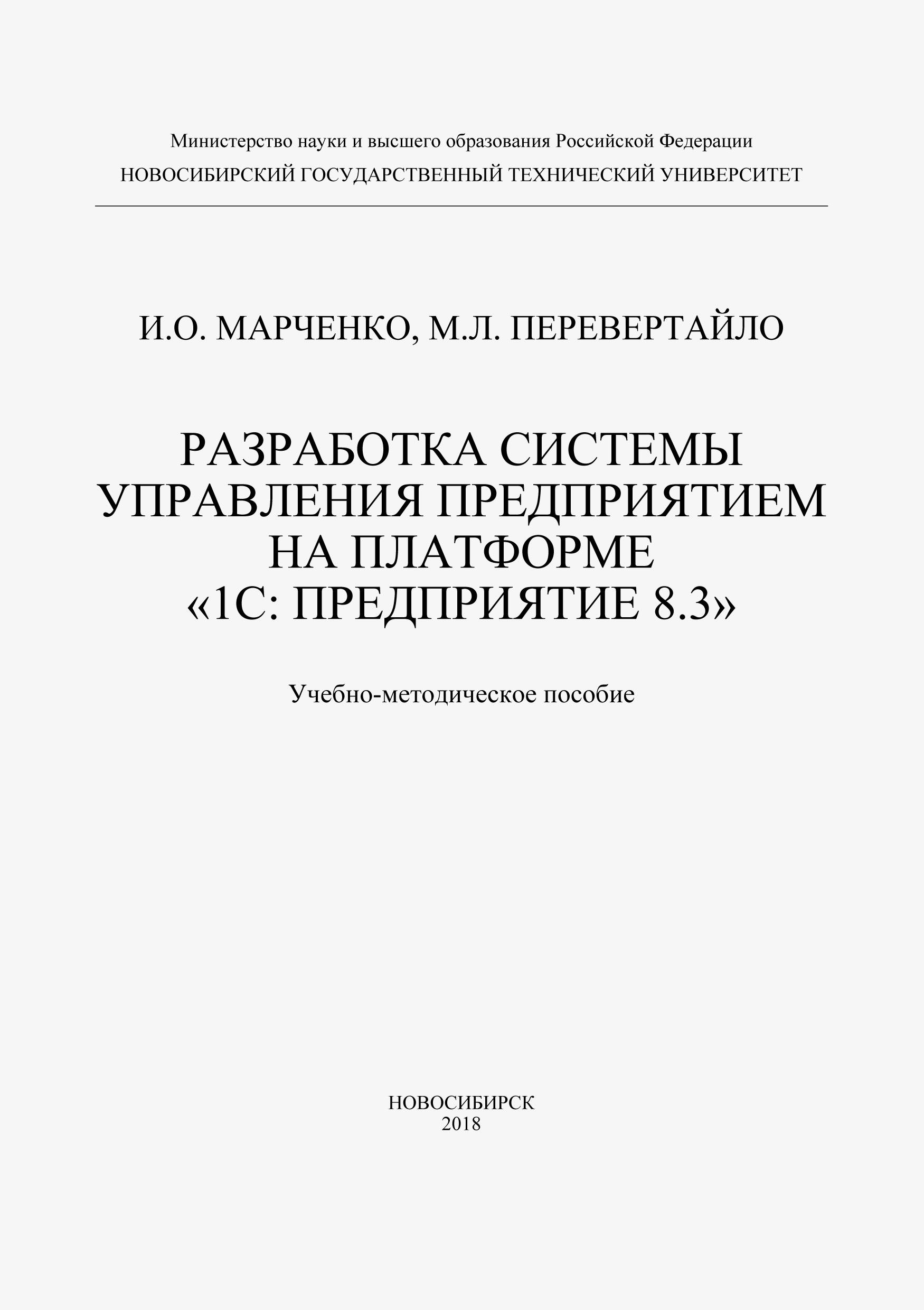 Илья Марченко Разработка системы управления предприятием на платформе «1С: Предприятие 8.3»