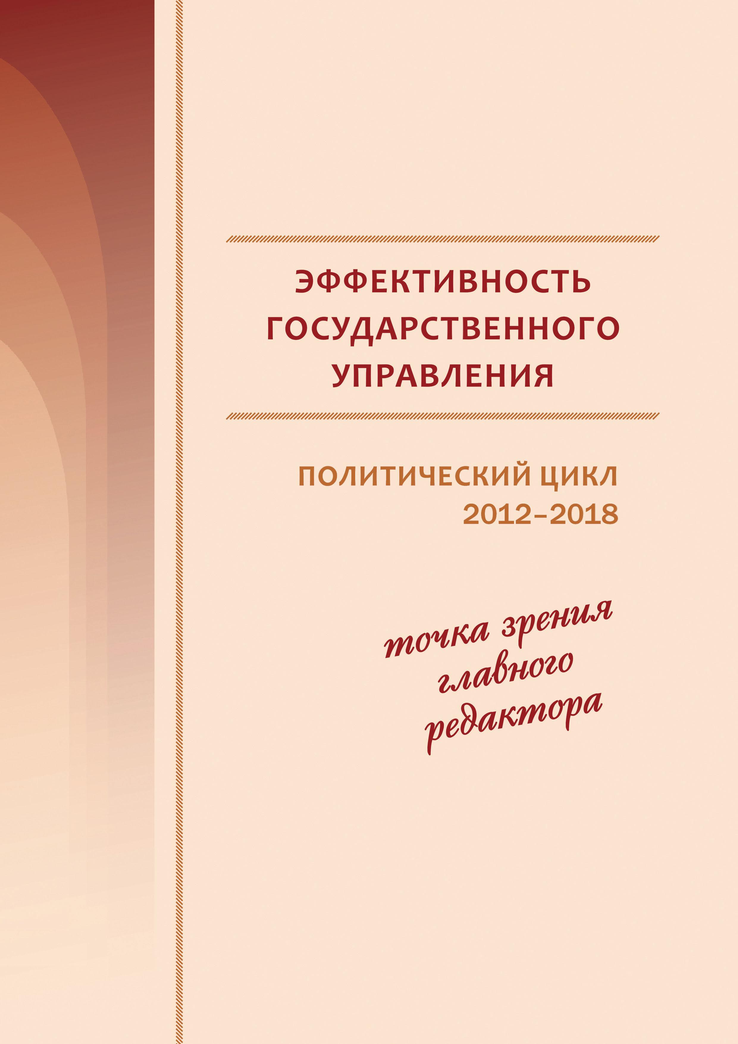 В. А. Ильин Эффективность государственного управления. Политический цикл 2012–2018. Точка зрения главного редактора