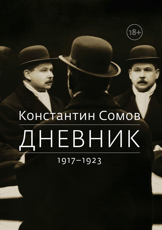 Константин Сомов Дневник. 1917–1923 цена