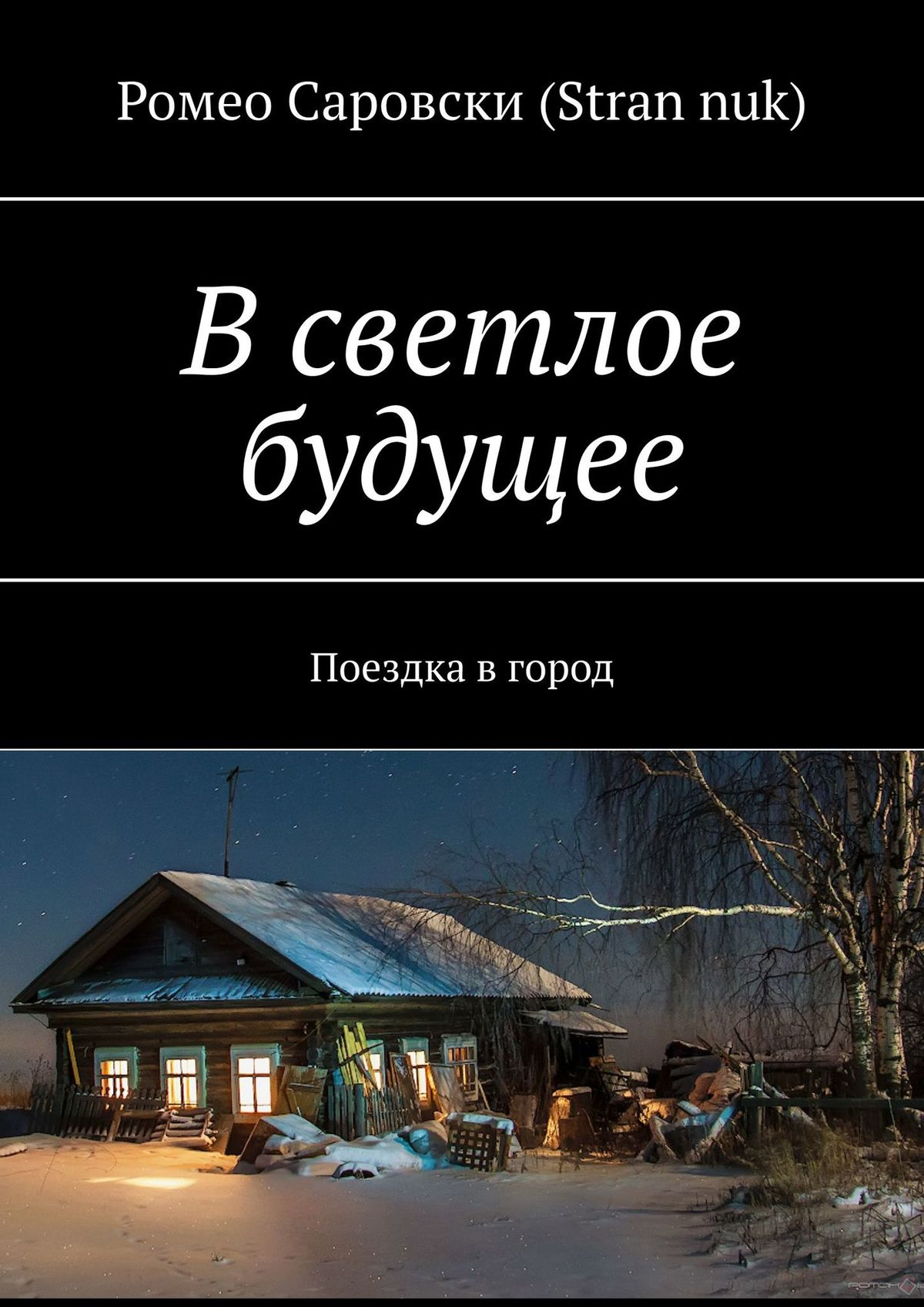 Ромео Саровски (Strannuk) Всветлое будущее. Поездка вгород ромео саровски stran