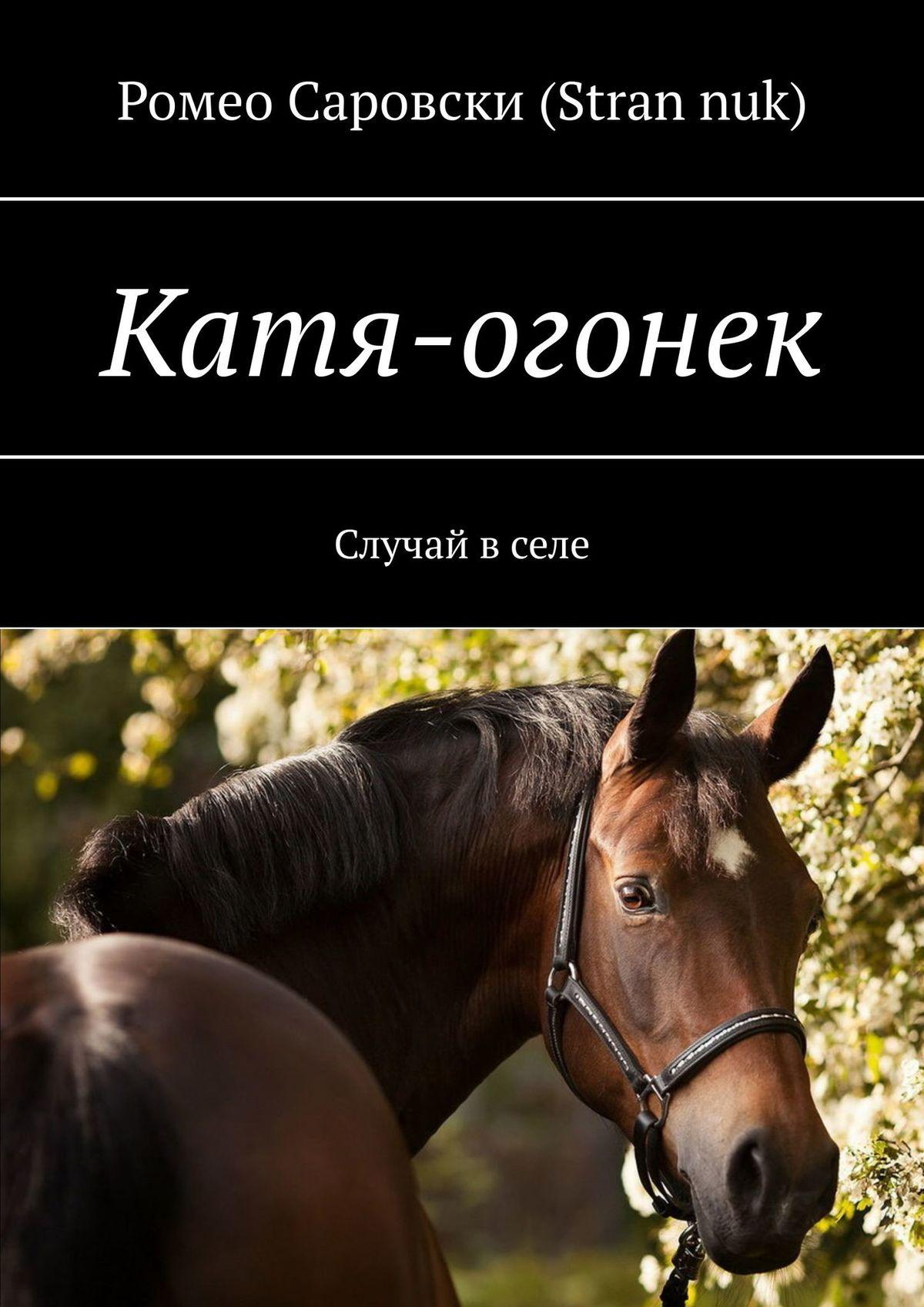 Ромео Саровски (Strannuk) Катя-огонек. Катя-огонек. Театральные подмостки ромео саровски stran