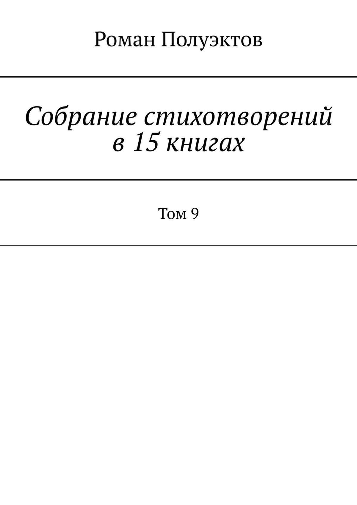 Роман Полуэктов Собраниестихотворений в15книгах. Том9 аппиано алессандра завтра все наладится роман