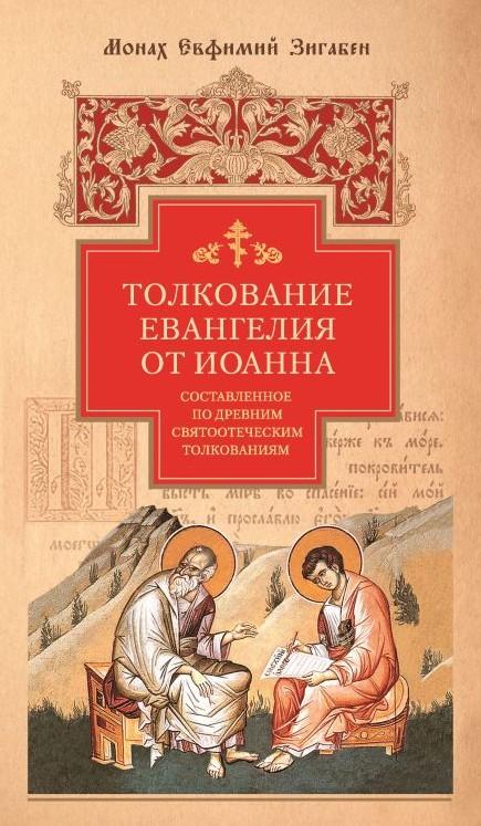 монах Евфимий Зигабен Толкование Евангелия от Иоанна, составленное по древним святоотеческим толкованиям ориген толкование на евангелие от иоанна