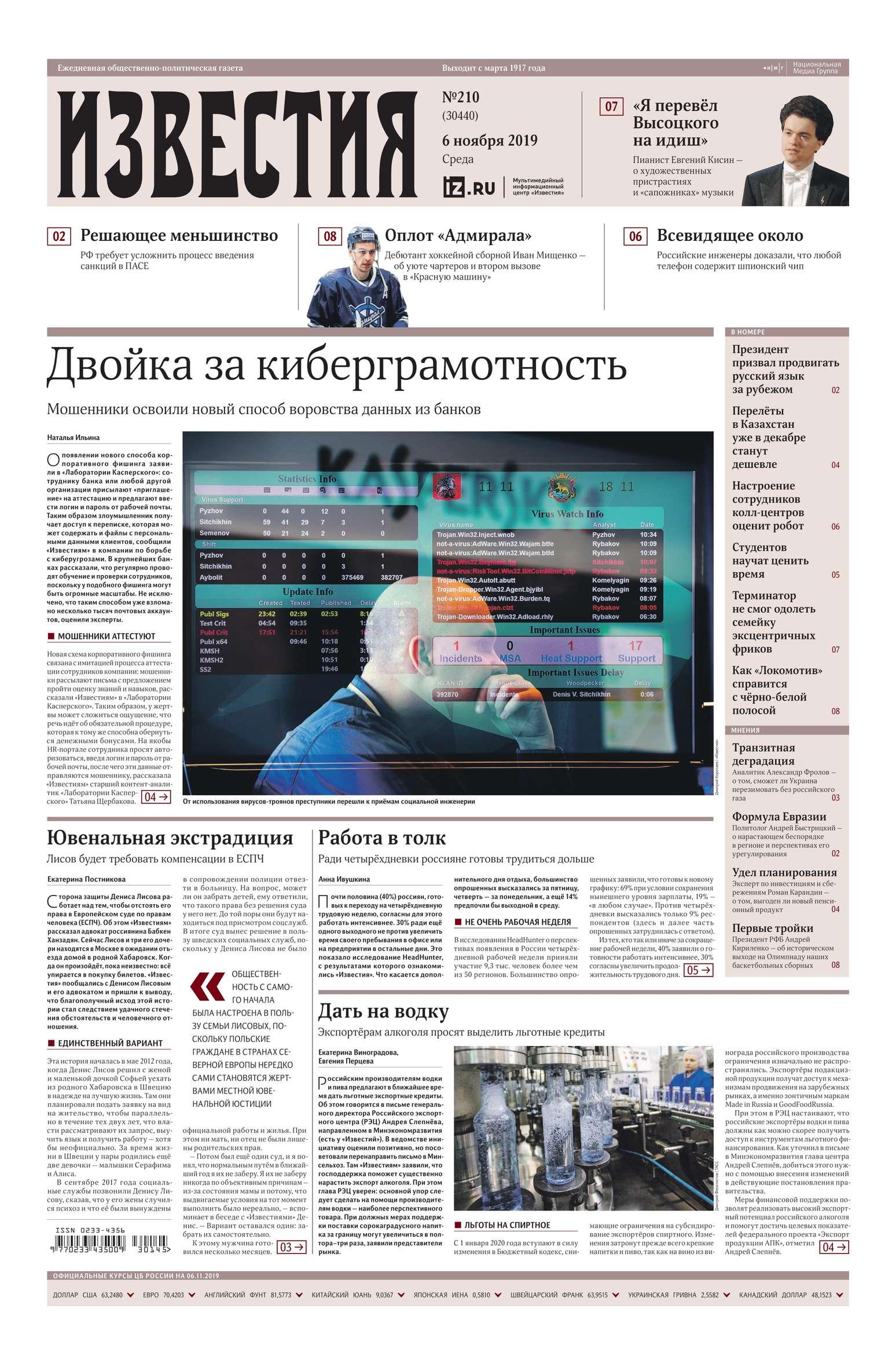 Известия 210-2019