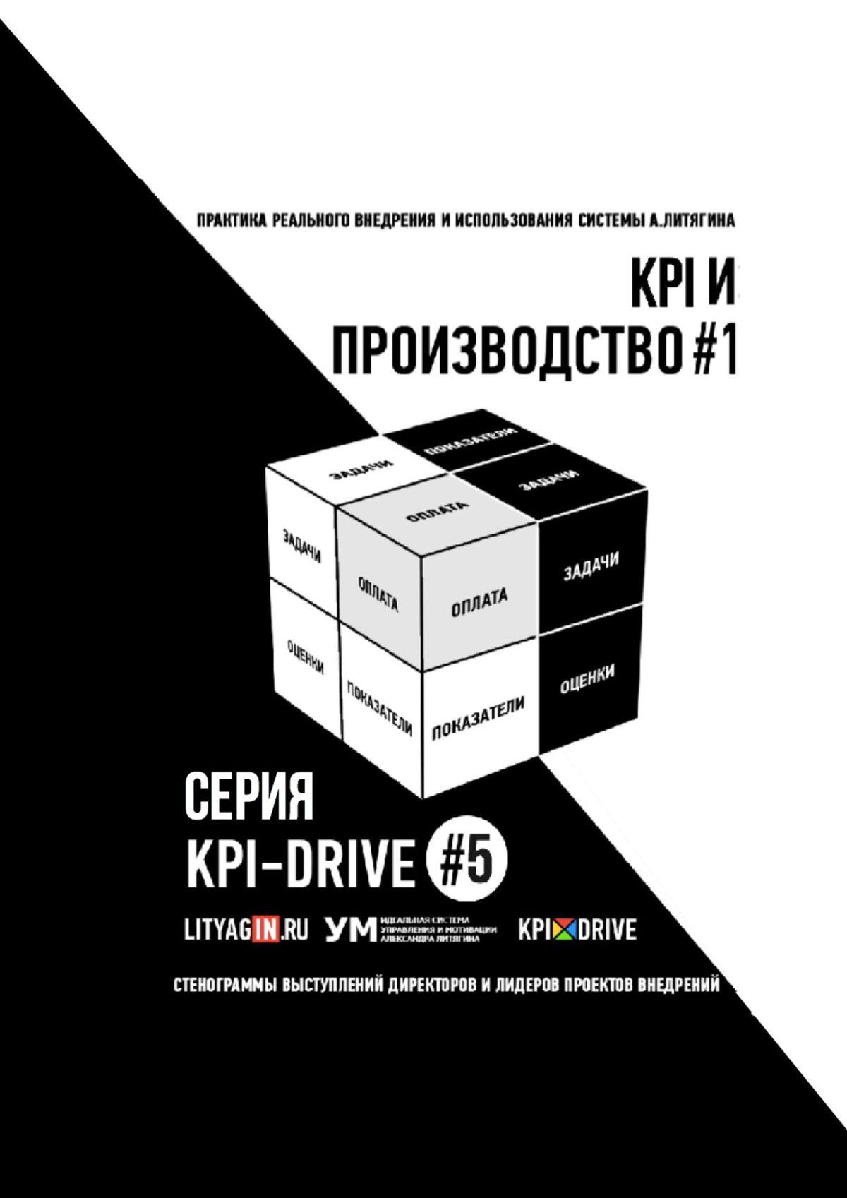 KPI-DRIVE#5. ПРОИЗВОДСТВО #1