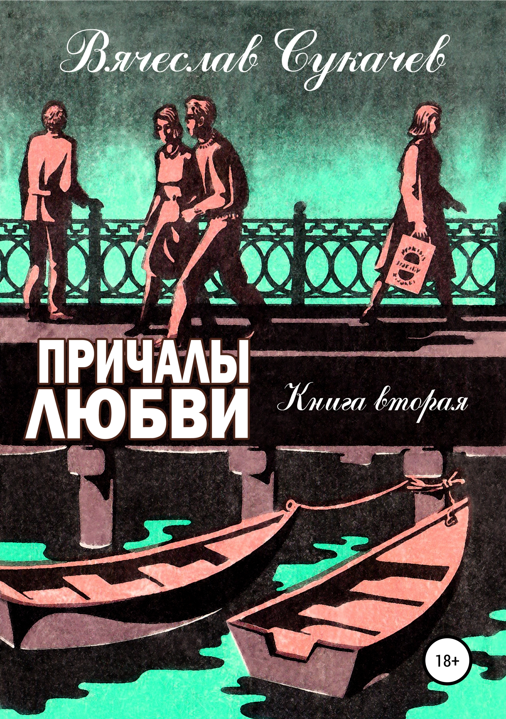 Вячеслав Викторович Сукачев Причалы любви. Книга вторая