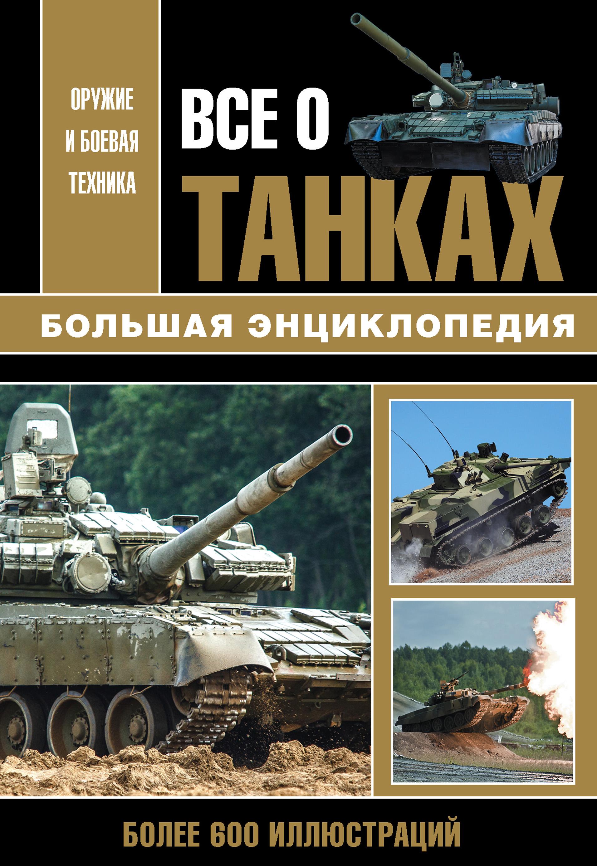 цена на В. О. Шпаковский Все о танках