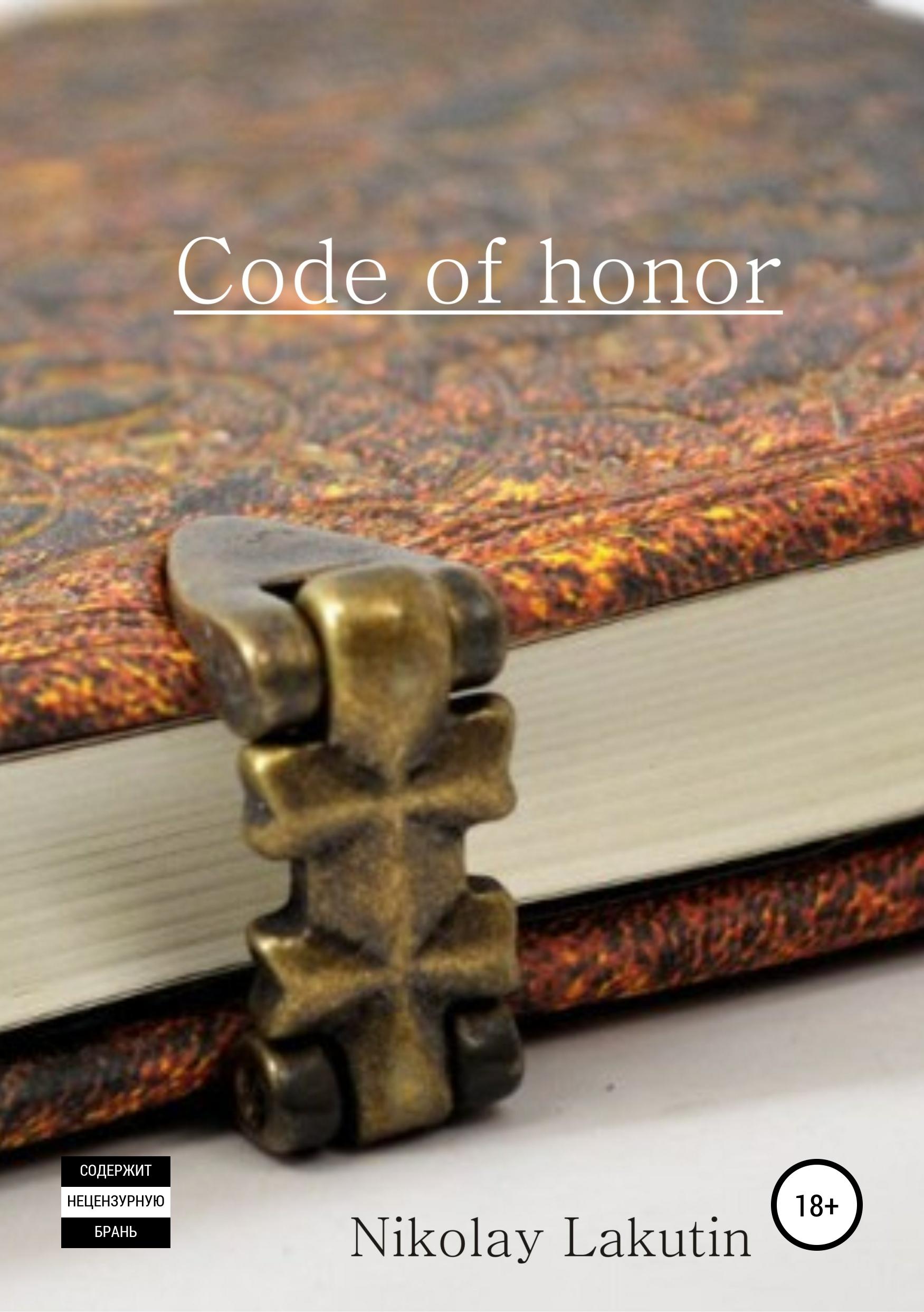 Nicolay Vladimirovich Lakutin Code of honor. Storybook kinsella s can you keep a secret