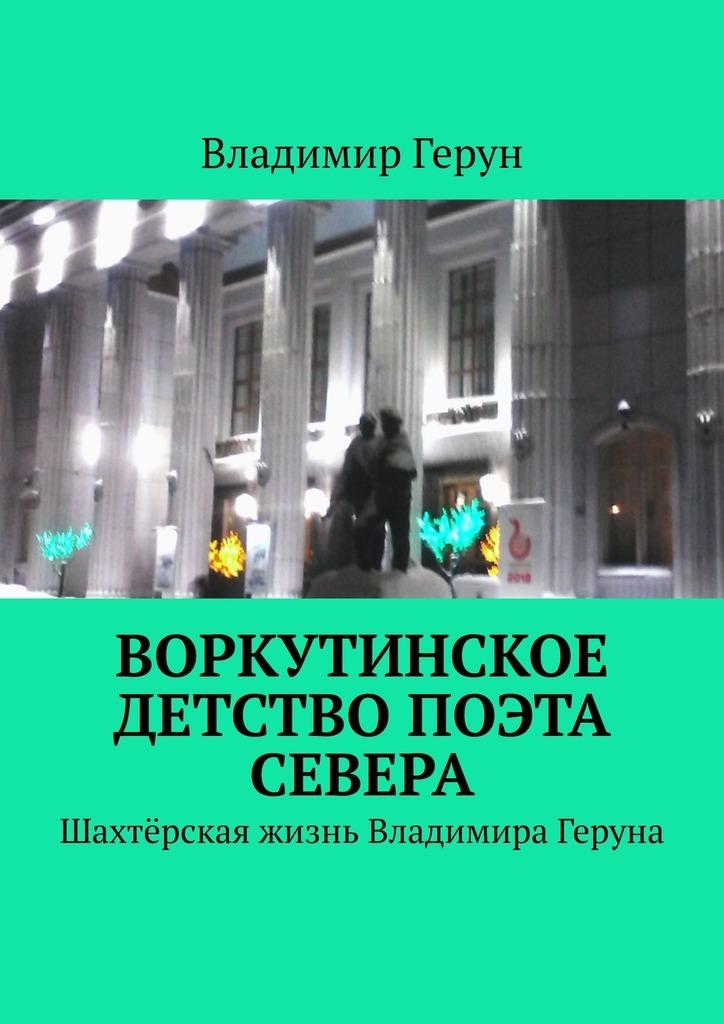 Воркутинское детство поэта Севера. Шахтёрская жизнь Владимира Геруна