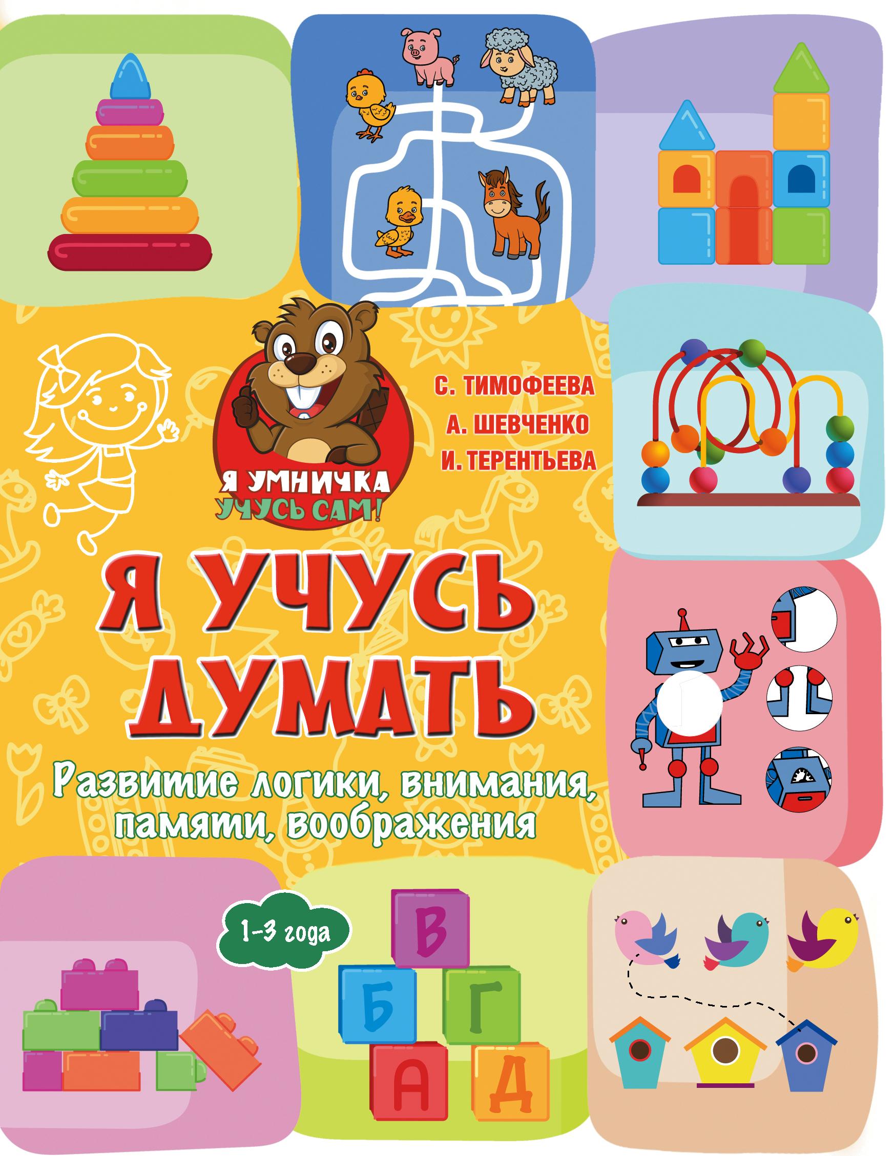 Софья Тимофеева Я учусь думать. Развитие логики, внимания, памяти, воображения. 1–3 года цена и фото