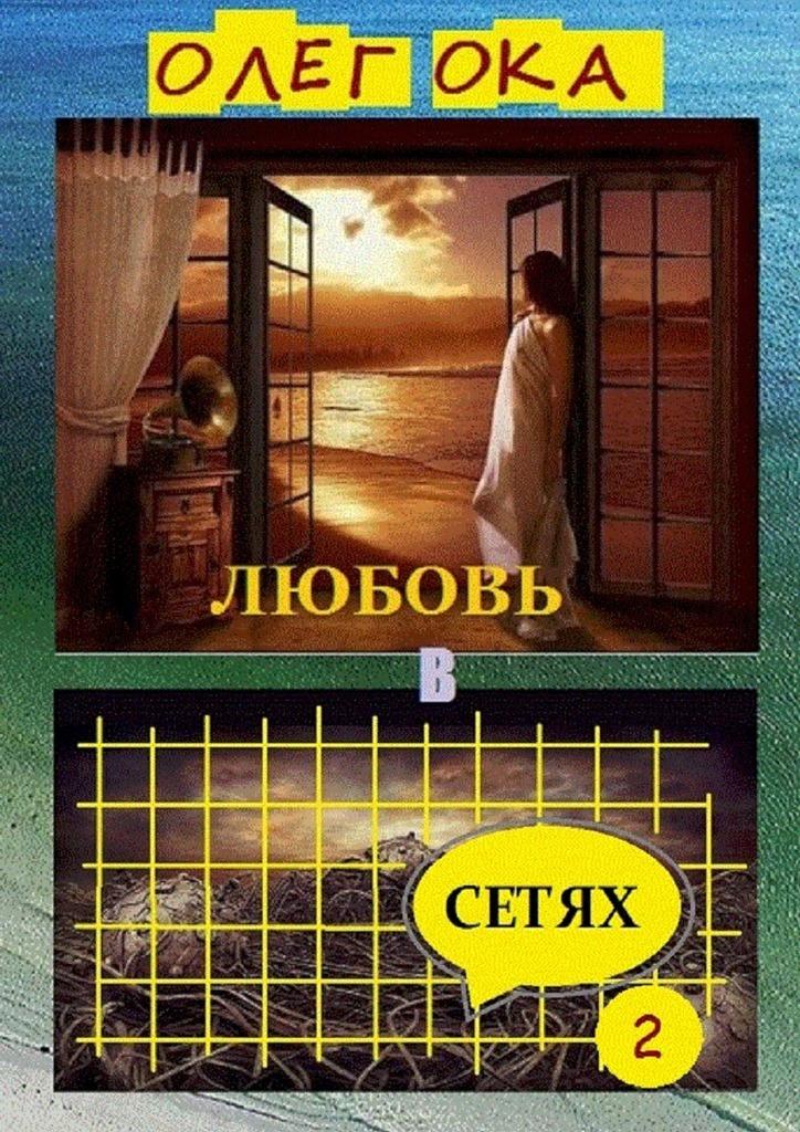 Олег Ока Любовь всетях–2 олег ока бриллиантовые дороги