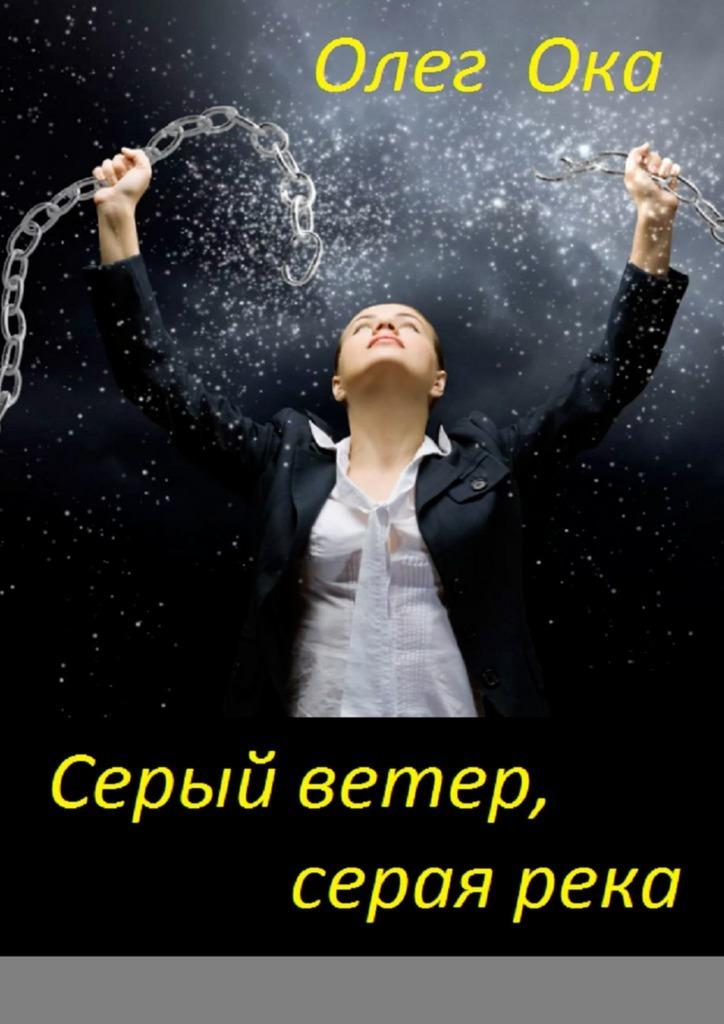Олег Ока Серый ветер, сераярека олег ока подчинение ипокорность