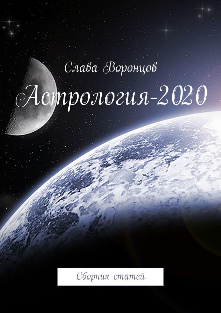 Слава Воронцов Астрология-2020. Сборник статей