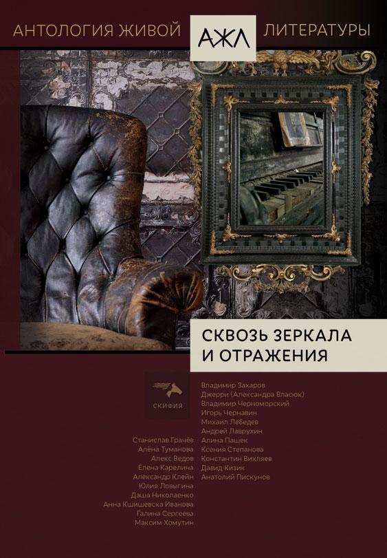 Антология Сквозь зеркала и отражения карен визнер живой текст как создавать глубокую и правдоподобную прозу