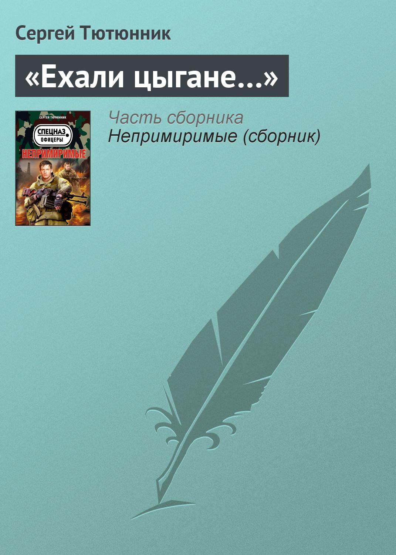 Сергей Тютюнник «Ехали цыгане…» сергей тютюнник операция