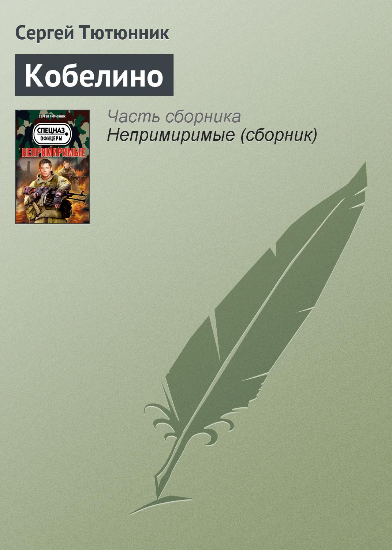 Сергей Тютюнник Кобелино сергей тютюнник кобелино