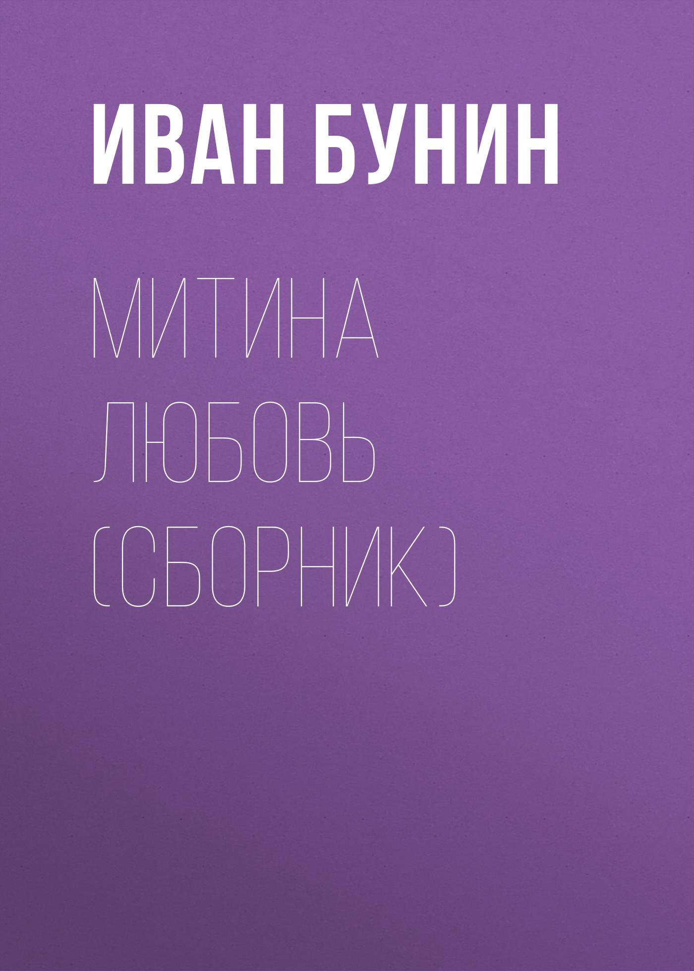 цена на Иван Бунин Митина любовь (Сборник)