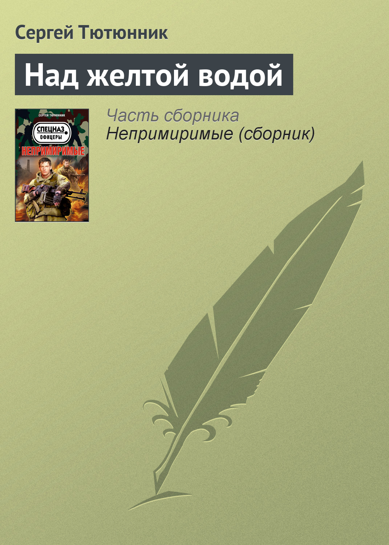 Сергей Тютюнник Над желтой водой сергей тютюнник операция