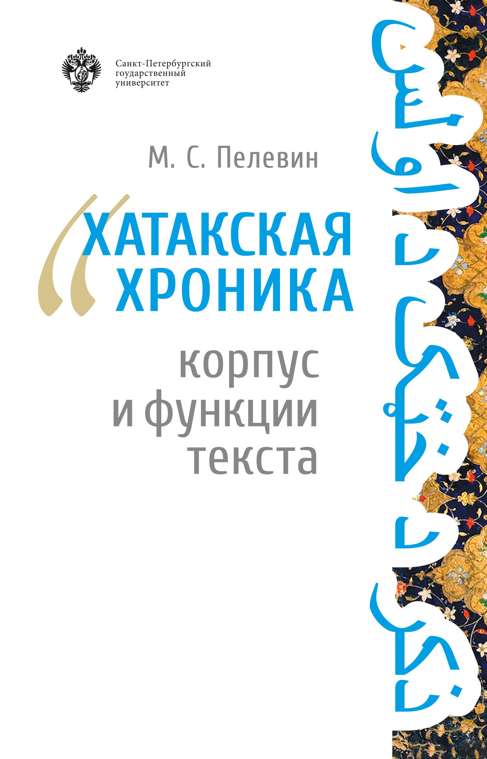 М. С. Пелевин «Хатакская хроника»: корпус и функции текста м с пелевин хатакская хроника корпус и функции текста