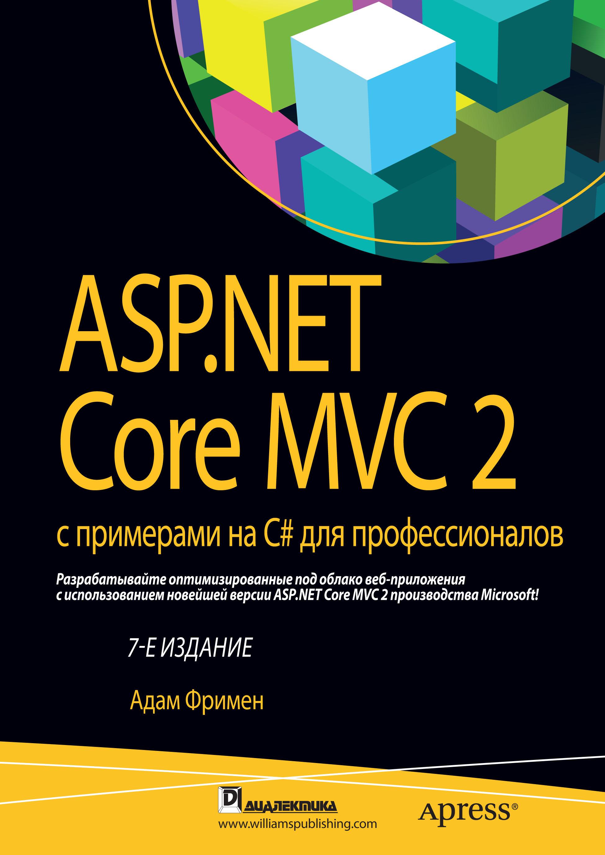 Адам Фримен ASP.NET Core MVC 2 с примерами на C# для профессионалов цена