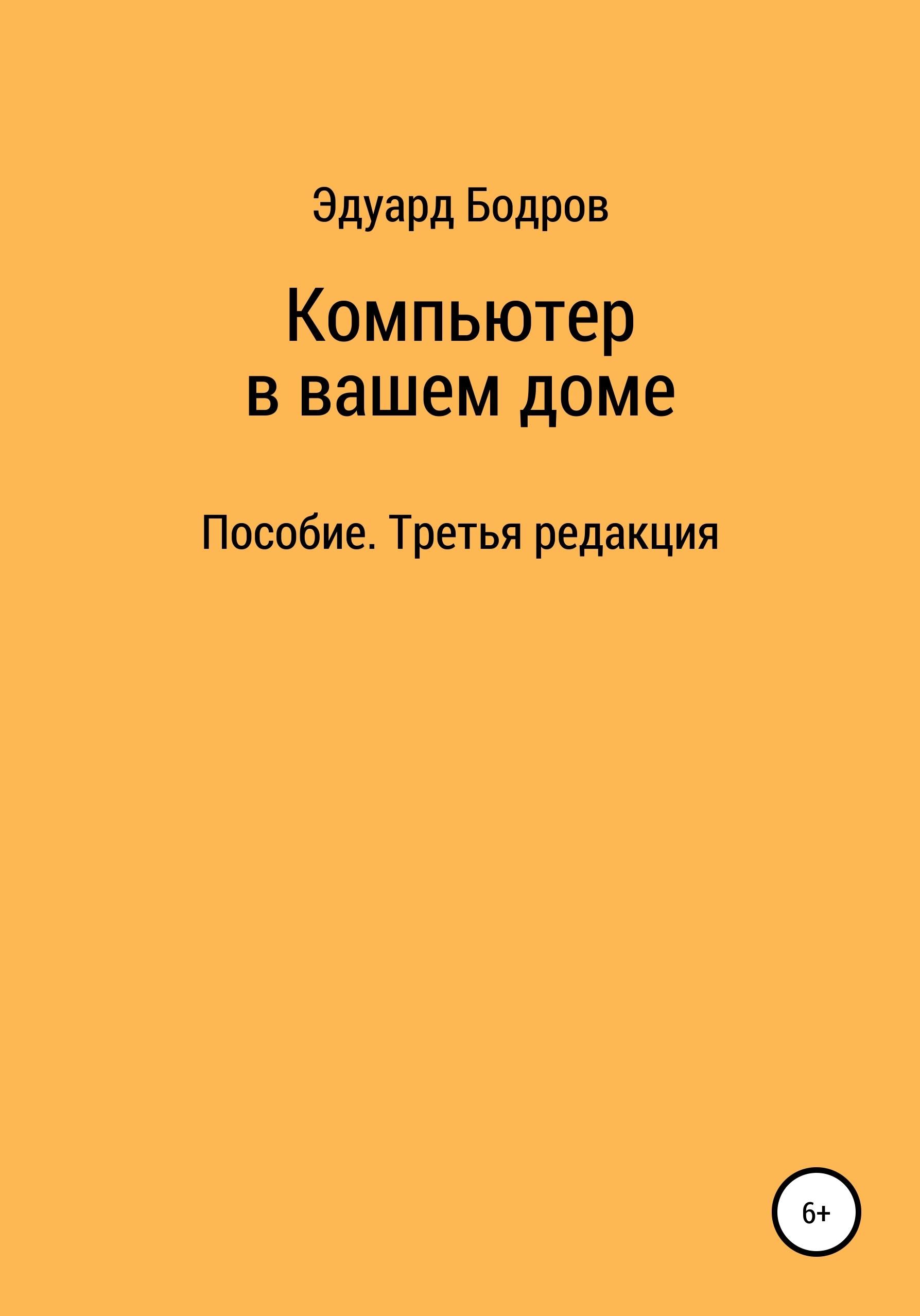 Эдуард Николаевич Бодров Компьютер в вашем доме. Пособие для начинающих. Вторая редакция компьютер
