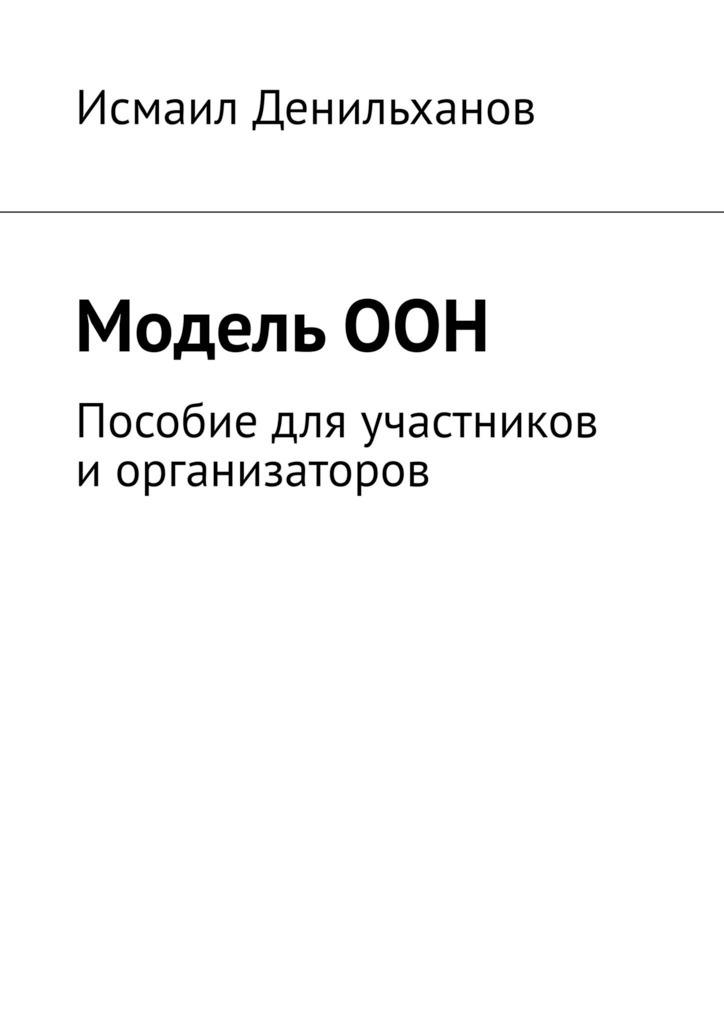 Исмаил Денильханов МодельООН. Пособие для участников иорганизаторов