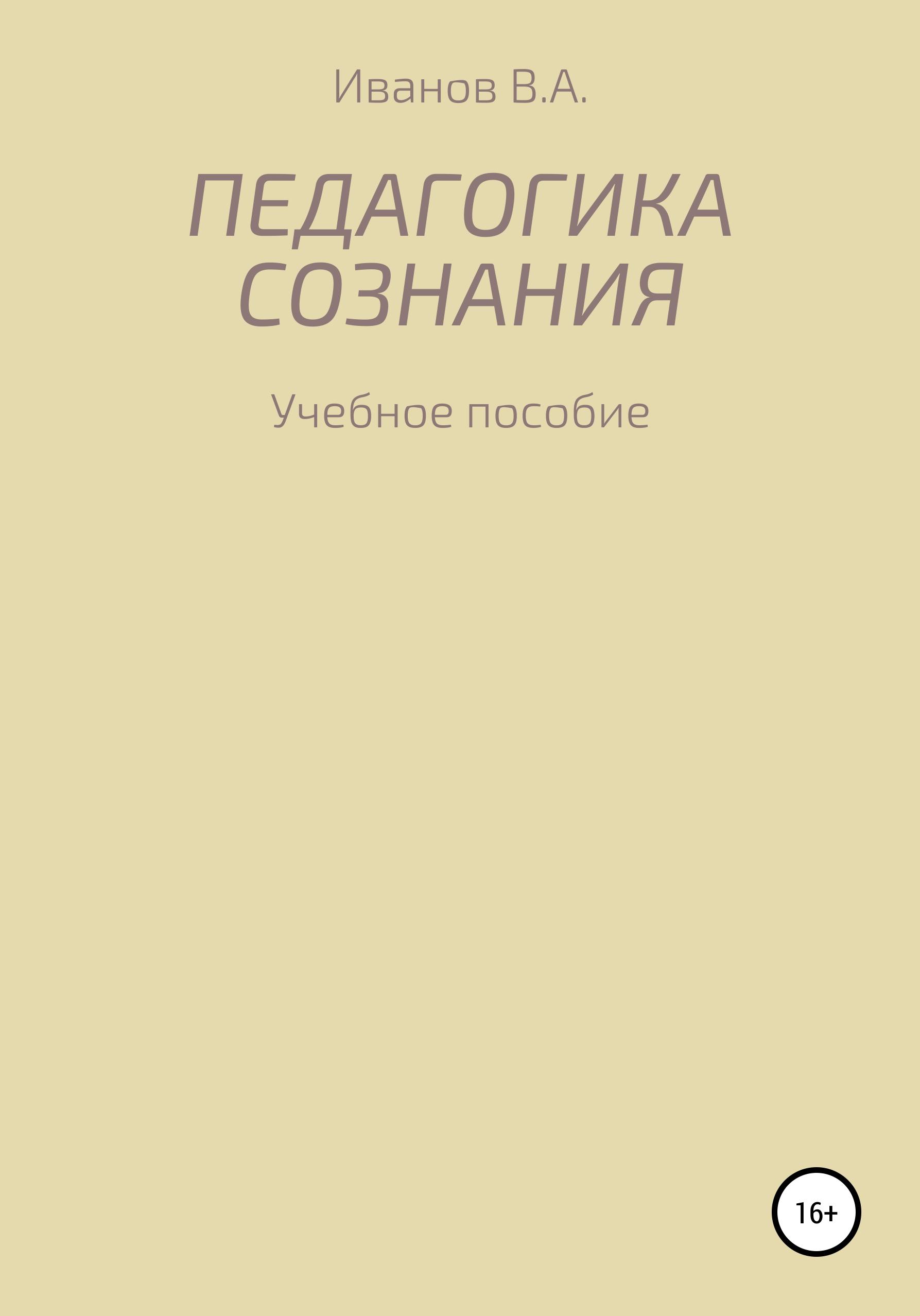 цена Александр Владимирович Иванов Педагогика сознания: учебное пособие для студ. высш. пед. учеб. заведений онлайн в 2017 году
