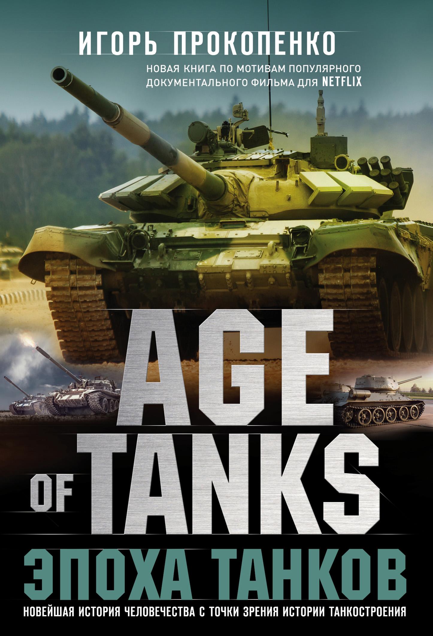 Игорь Прокопенко «Age of Tanks. Эпоха танков»
