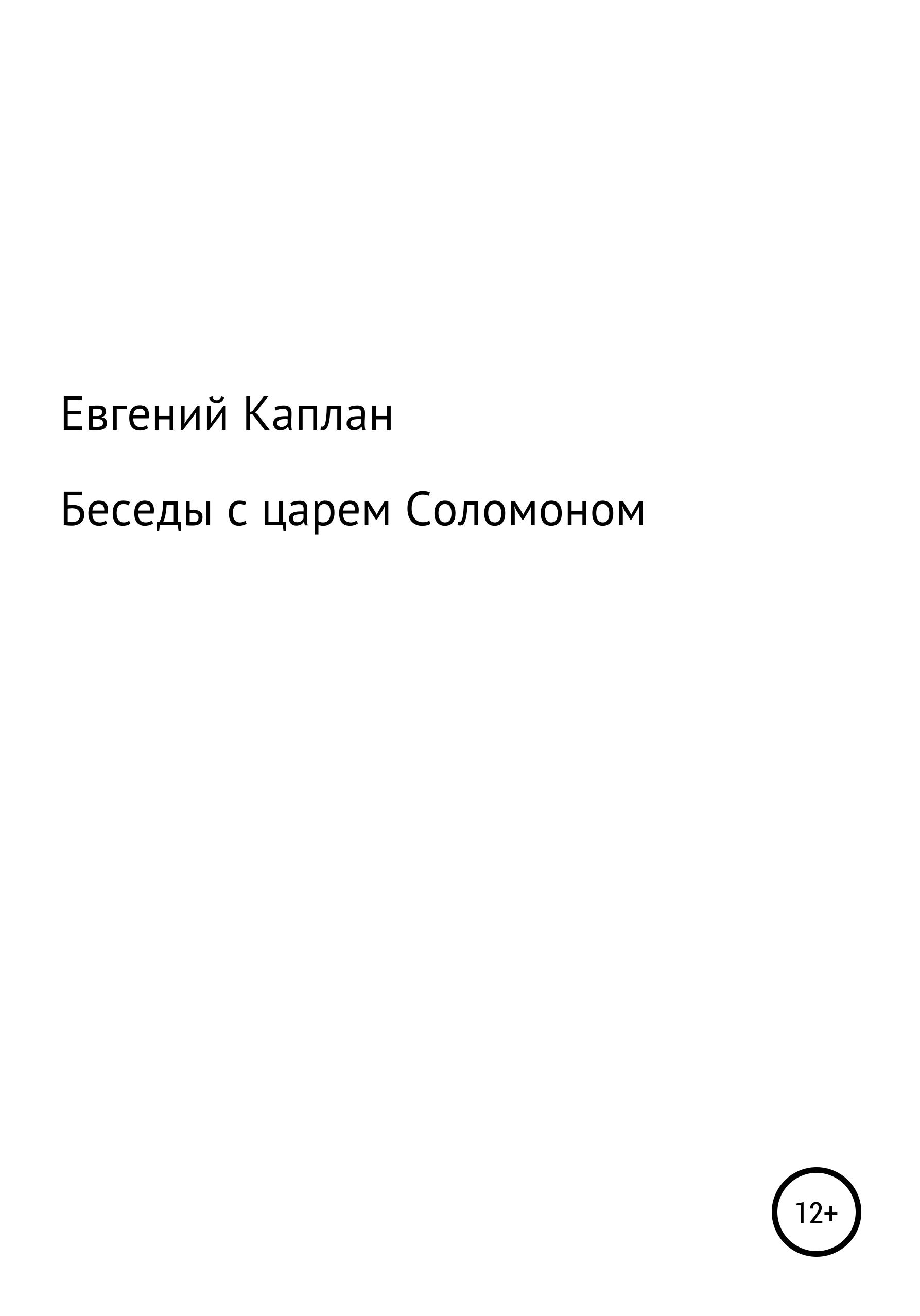 Беседы с царем Соломоном ( Евгений Львович Каплан (Капланий)  )