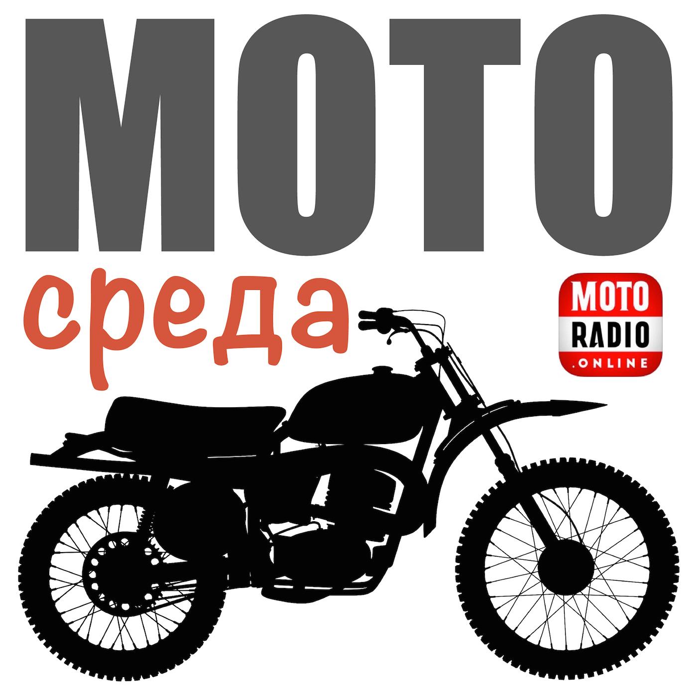 Олег Капкаев Как подготовить мотоцикл к путешествию?
