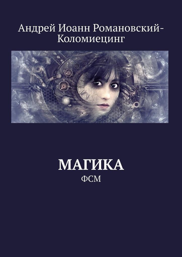 Магика. ФСМ