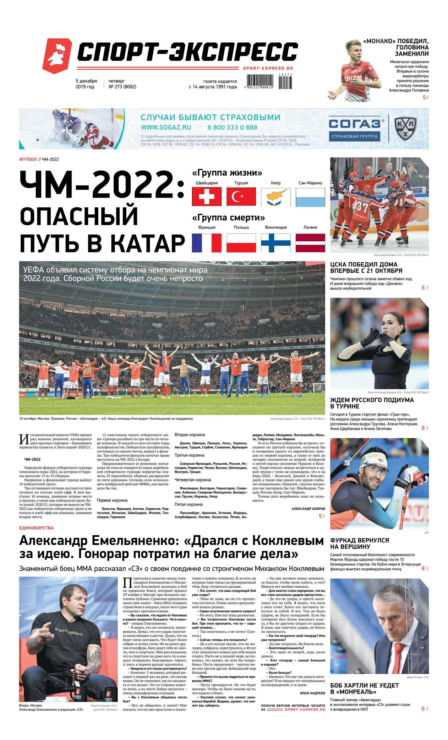 Спорт-экспресс 273-2019