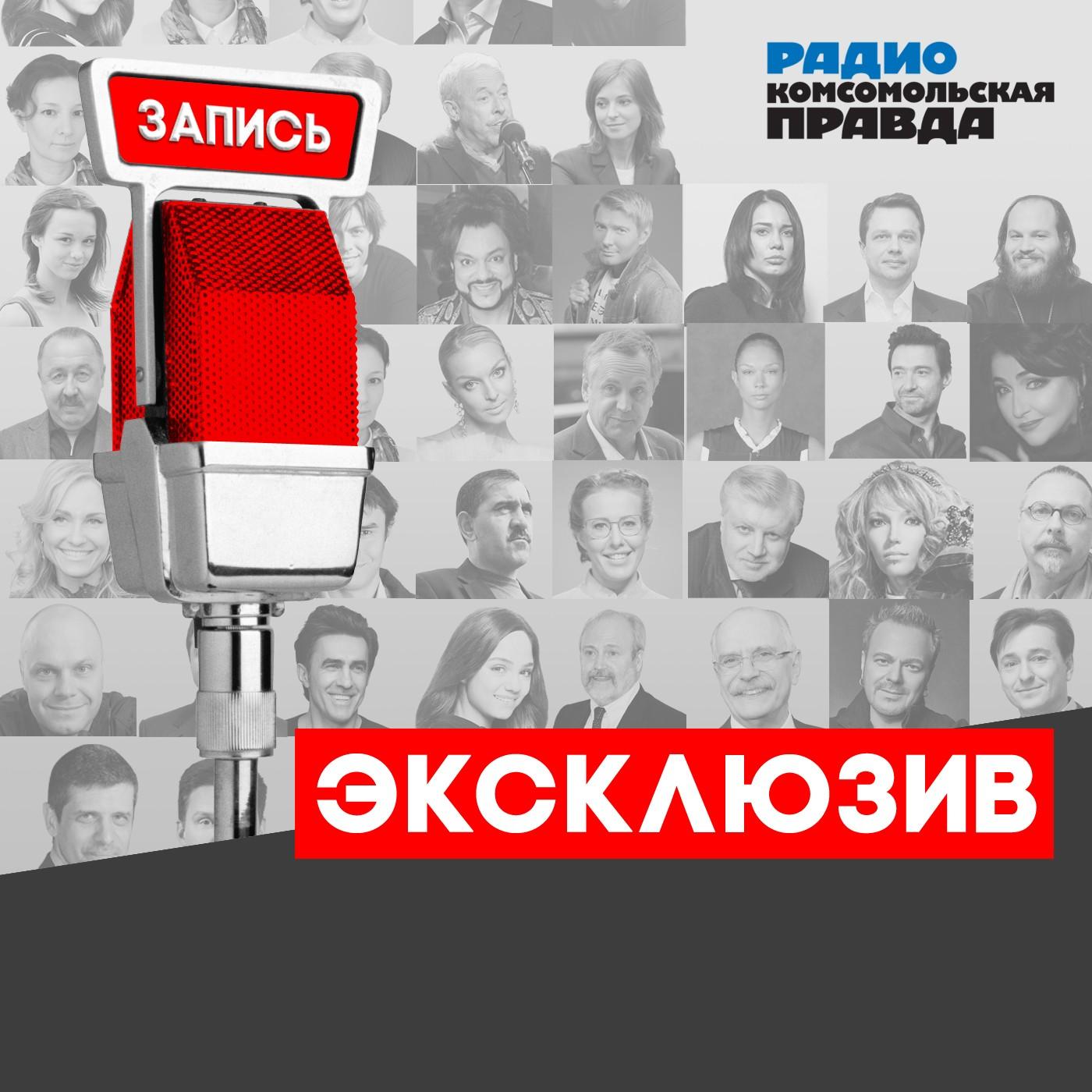Радио «Комсомольская правда» Владимир Мединский: Это работа Министерства культуры - защищать творцов от безумных активистов