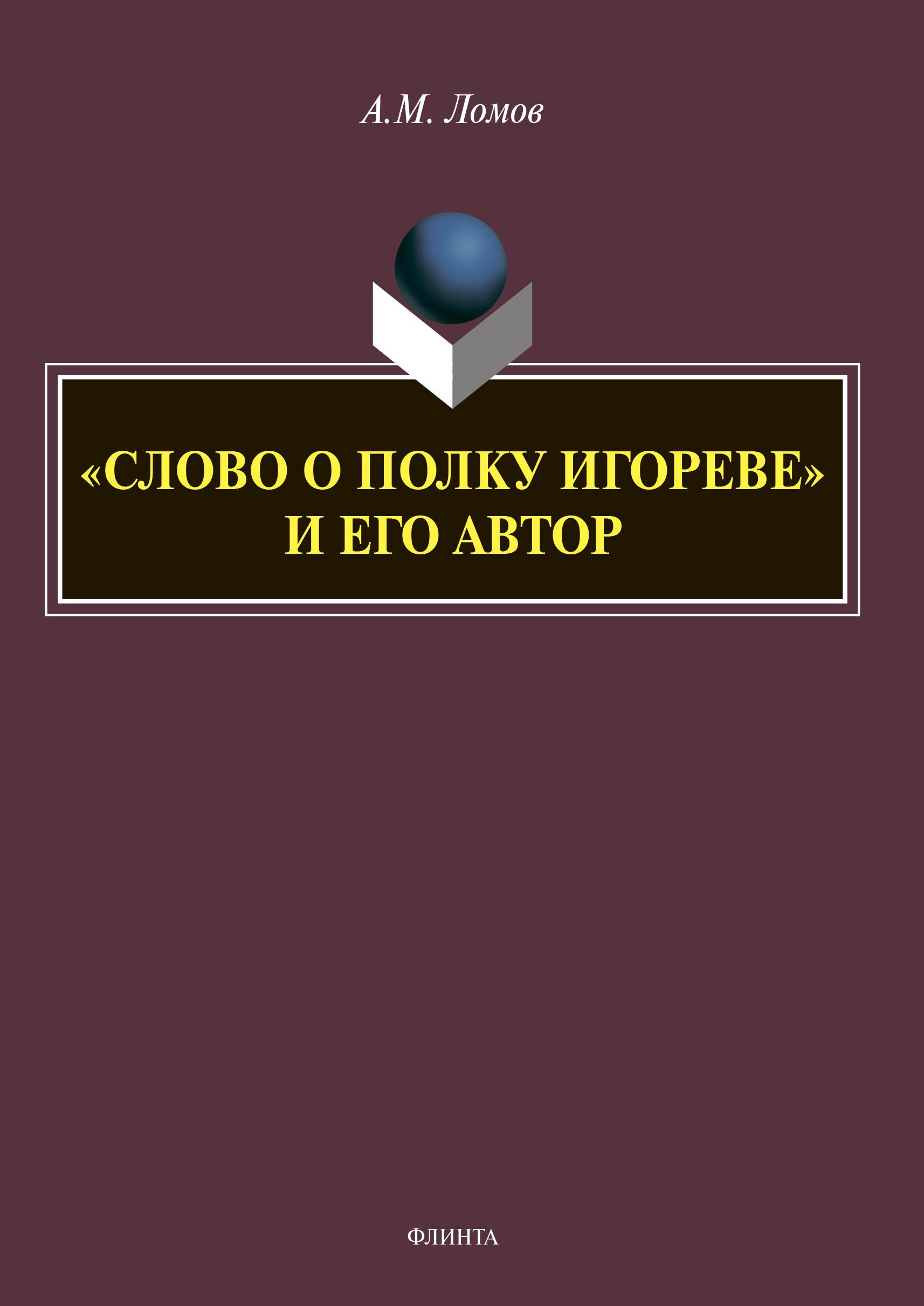 «Слово о полку Игореве» и его автор ( Анатолий Ломов  )