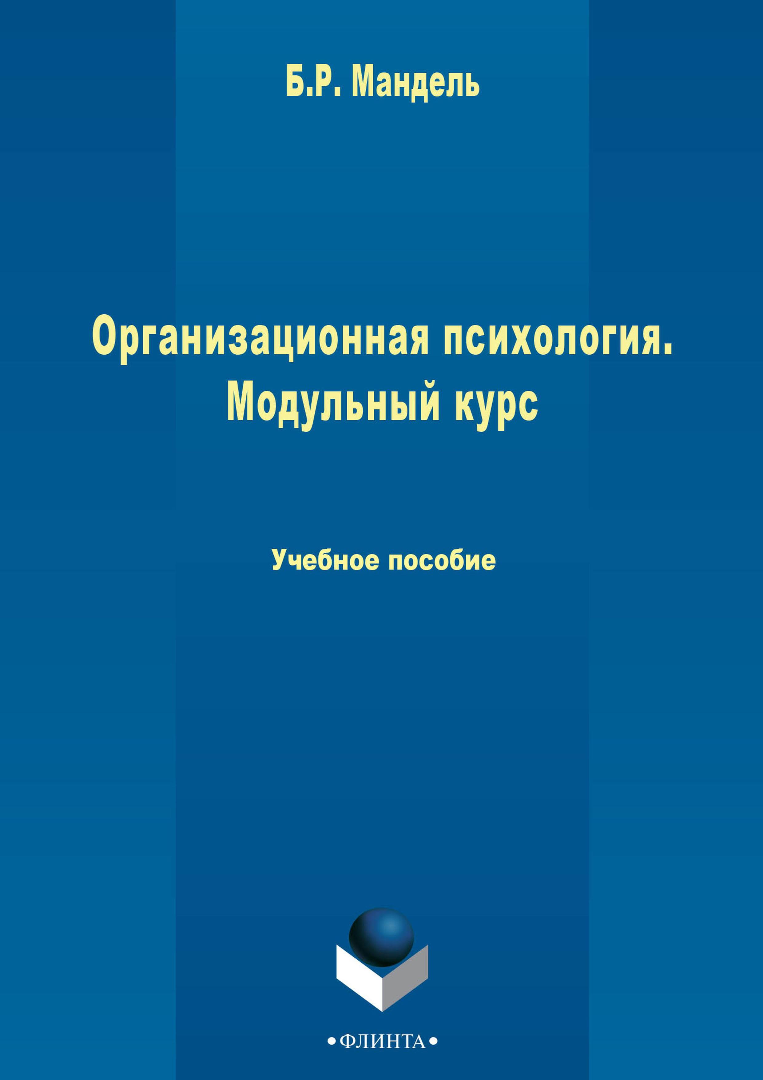 Б. Р. Мандель Организационная психология. Модульный курс