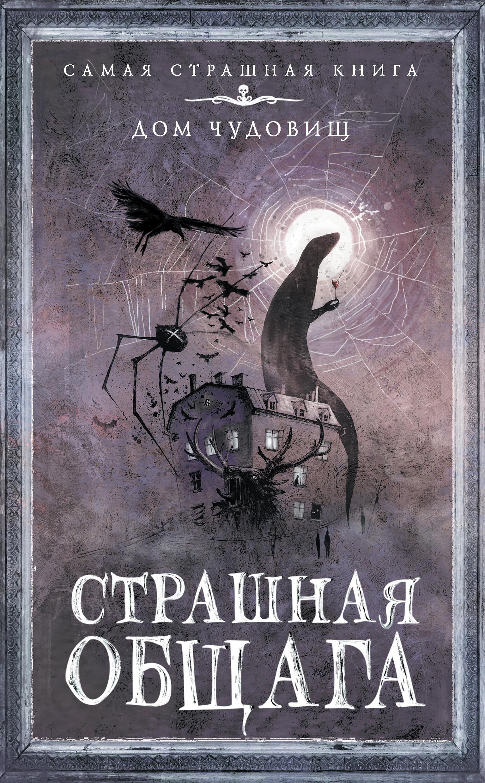 Александр Матюхин Страшная общага общага на крови