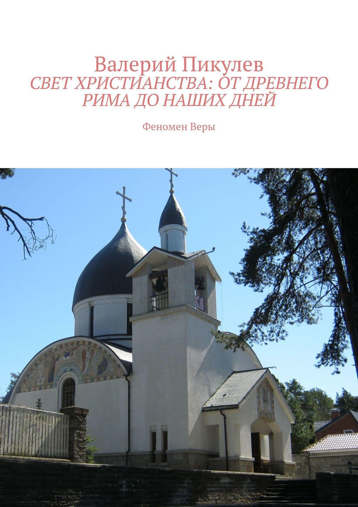 Валерий Пикулев Психофизика Православия: феноменВеры. Практика материализации сокровенных желаний