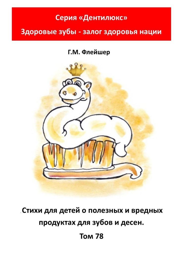 цена на Г. М. Флейшер Стихи для детей ополезных ивредных продуктах для зубов идесен. Том78