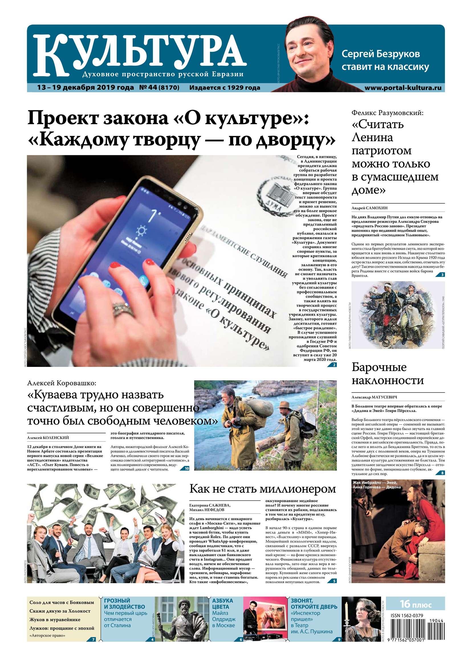 Редакция газеты Культура Культура 44-2019