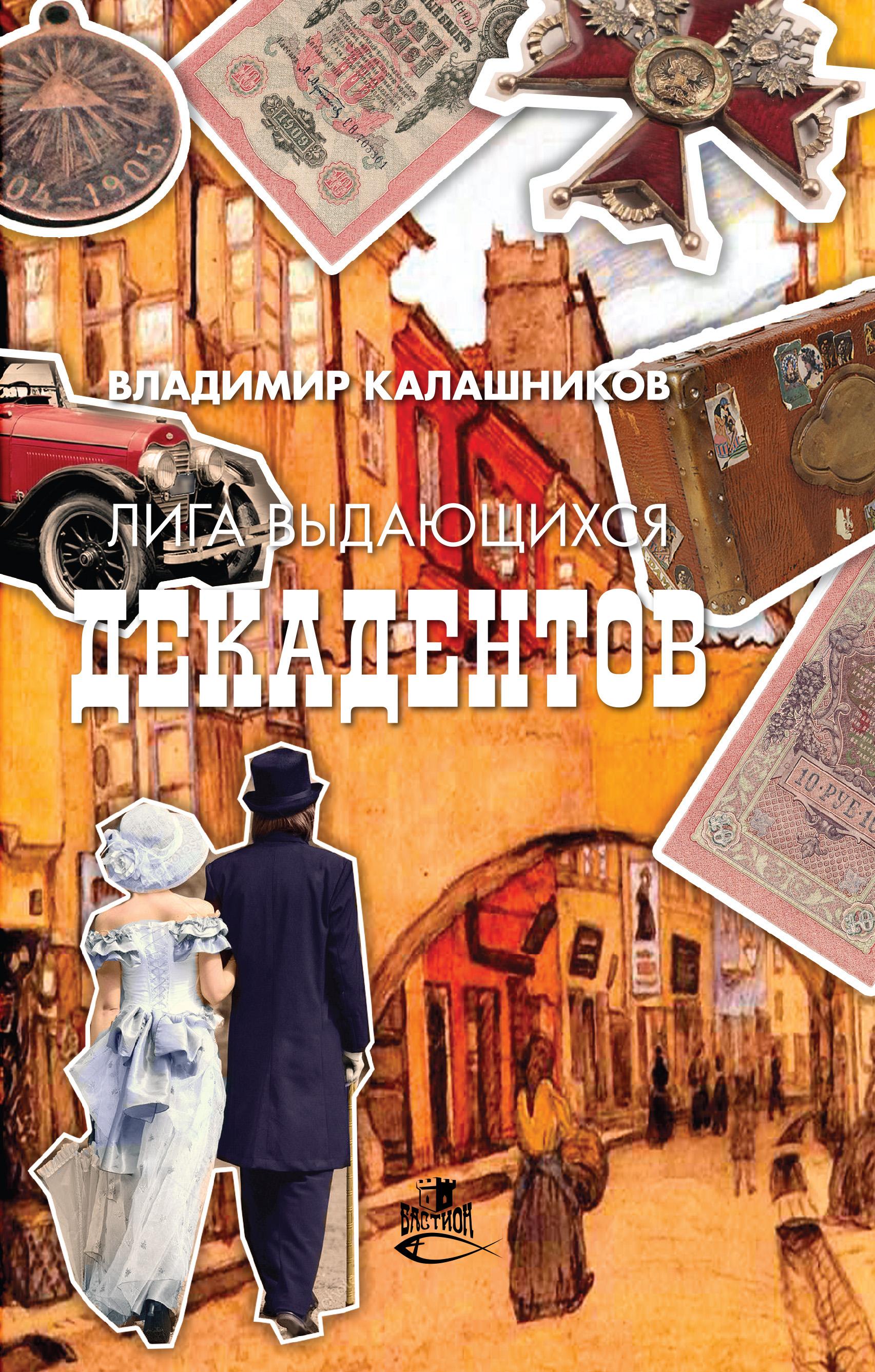 Владимир Калашников Лига выдающихся декадентов