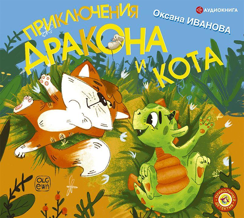 Оксана Иванова Приключения дракона и кота ирина лобусова приключения маленького дракончика полет изумрудного дракона