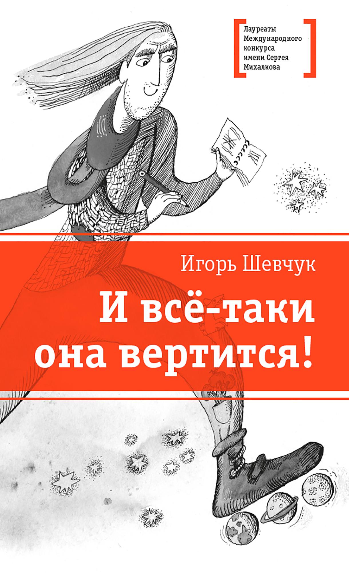 Игорь Шевчук И всё-таки она вертится! цена