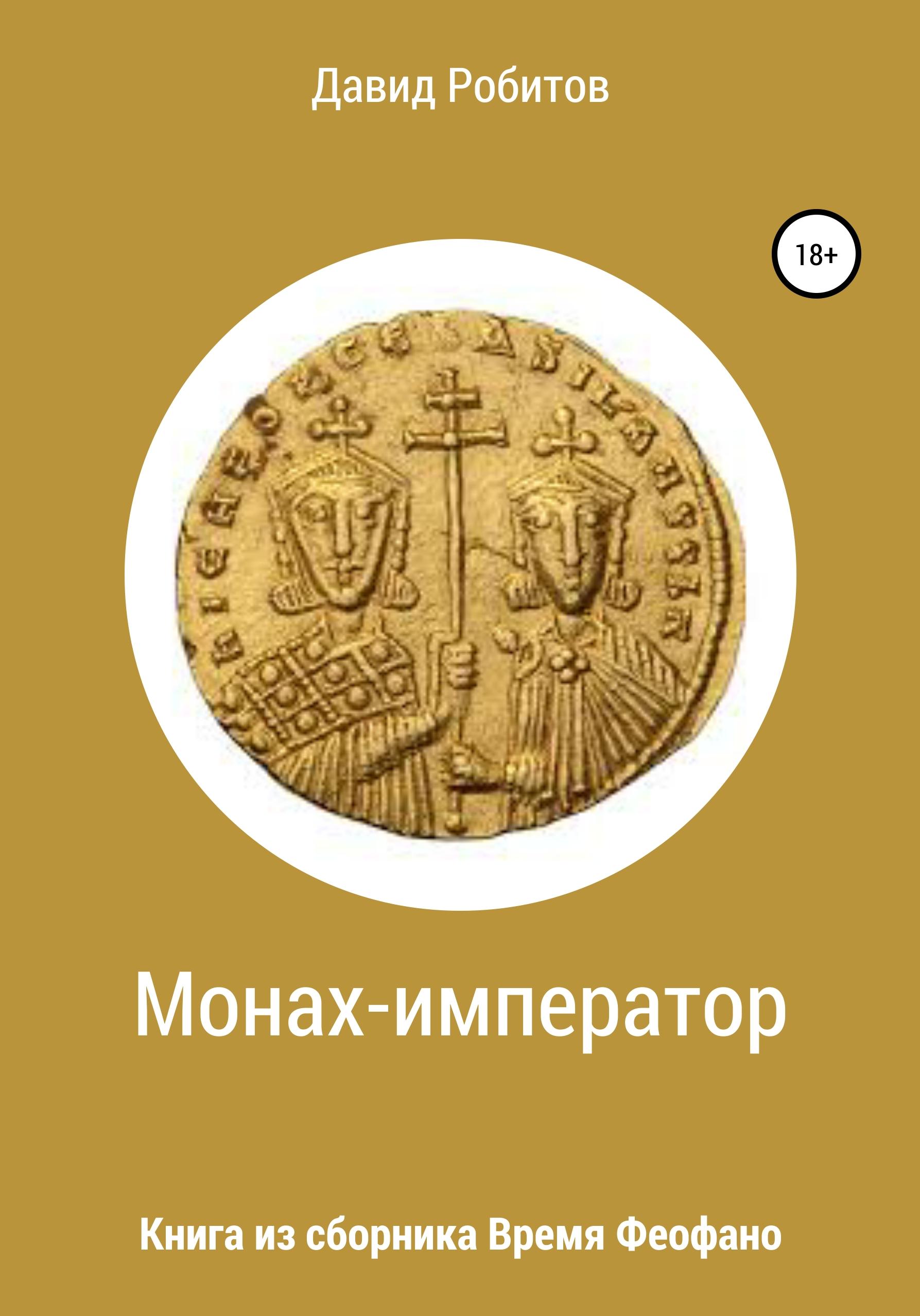 Давид Робитов Монах-император цена в Москве и Питере