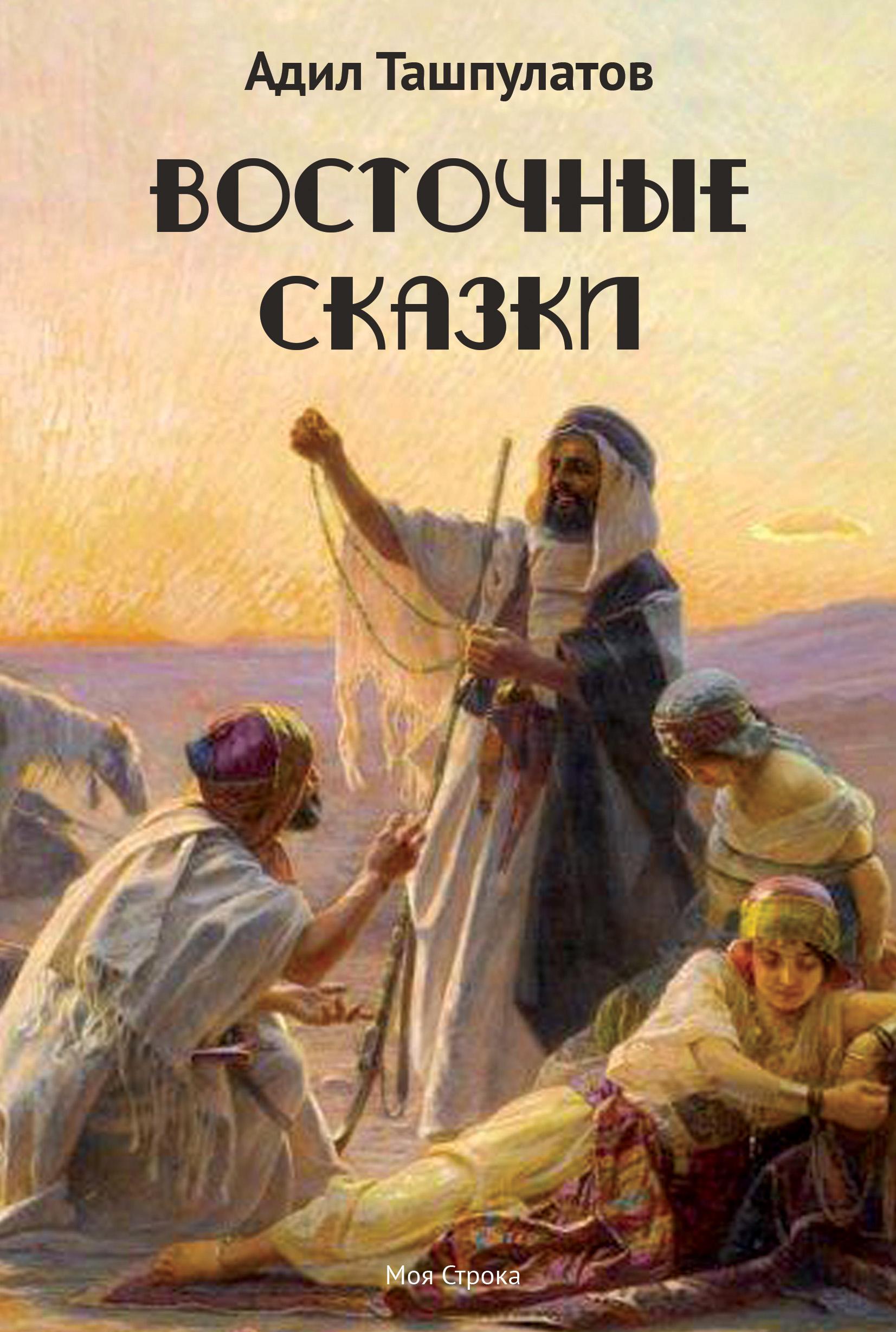 Адил Ташпулатов Восточные сказки. Книга 1 цена 2017